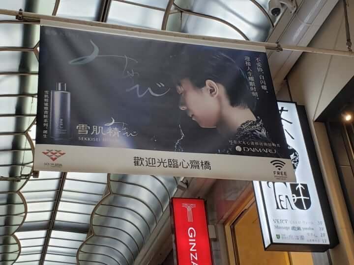 心斎橋筋商店街に 羽生結弦の垂れ幕が出現!  …「感激」「すごい!」…