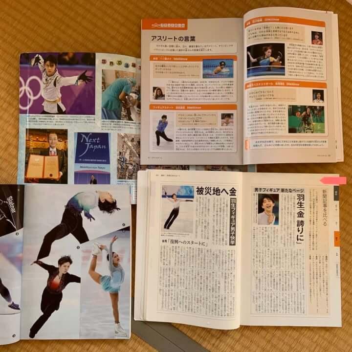 羽生結弦 が中学生の教科書にいっぱい載っている件