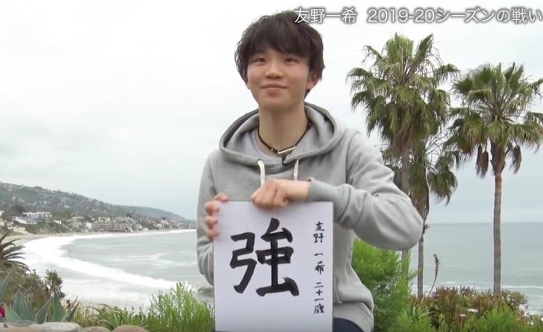 【映像有】友野一希、インタビュー!  …2019-20シーズン振り返り…フジテレビSPORTS公式…