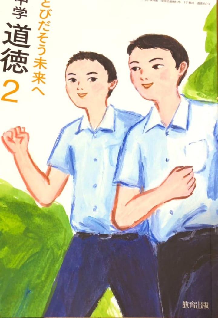 新渡戸稲造先生や北里柴三郎先生と並んで羽生結弦さんキター!  …中学2年道徳の教科書…表紙の絵も可愛い…