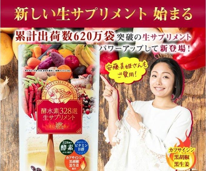 安藤美姫、約3ヶ月でマイナス5.9kgのダイエットに成功!  …新しい生サプリメント始まる…