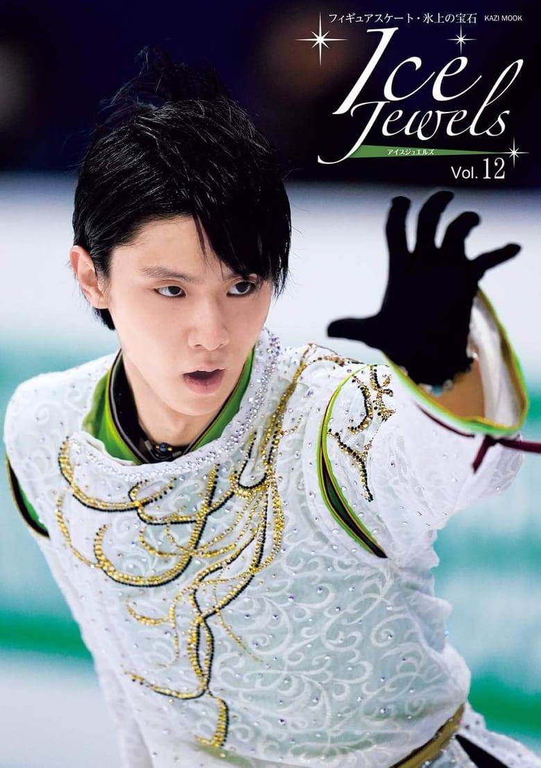 Ice Jewels Vol.12、4/15 舵社より 発売!  …~フィギュアスケート・氷上の宝石~羽生結弦スペシャルインタビュー…
