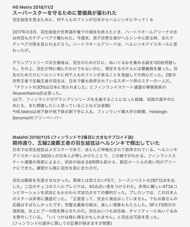 2018年11月のフィンランドのタブロイド紙などに羽生結弦の記事が掲載されていた!  …ここさんが「フィンランド語→英語→日本語」に翻訳してくださっている!…