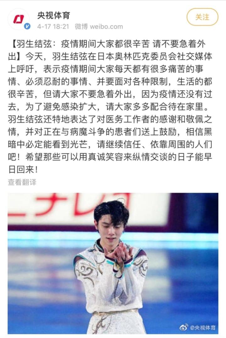 中国国営テレビ所属「央视体育」weibo、羽生結弦からのメッセージについて報道!