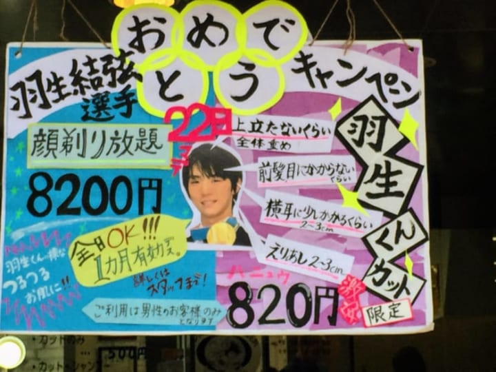 パレードの時、羽生くんカットしてもらった勇者がいたらしい!  …「ハニューだから820円なの?w」「伊藤くんだったら110円だった可能性ww」…