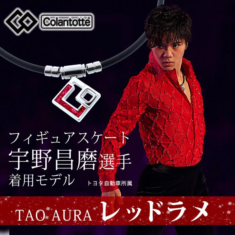 コラントッテ ネックレス、TAO AURA レッドラメ!  …憧れの宇野昌磨選手とお揃いアクセサリー…