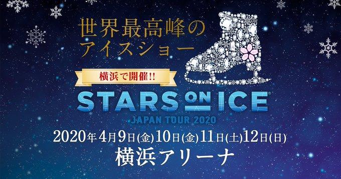 4月開催予定の「STARS ON ICE JAPAN TOUR 2020」横浜公演、新型コロナ感染拡大により開催が見送られる!  …振替公演・払い戻しの詳細はオフィシャルサイトにて案内予定…