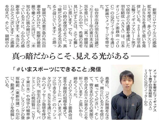 羽生結弦、真っ暗だからこそ、見える光がある!  …4月27日(月) 朝日新聞朝刊…いまスポーツにできること…