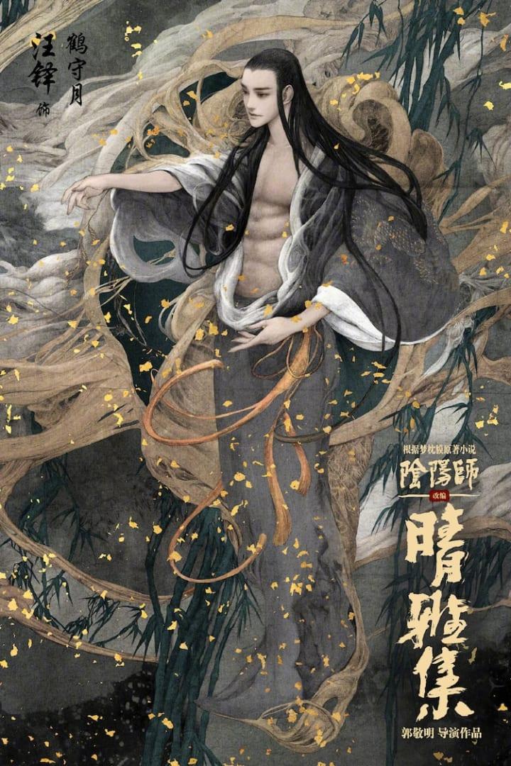 中国で陰陽師の実写映画やるんだ!  …「モンガに散る」のマーク・チャオが晴明を演じ、ドラマ「霜花の姫~香蜜が咲かせし愛~」のダン・ルンが晴明の相棒である博雅に扮した。…