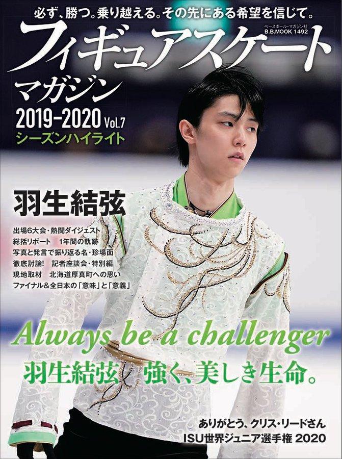『フィギュアスケートマガジン2019-2020 Vol.7 シーズンハイライト』、5/18 ベースボール・マガジン社より 発売!  …必ず、勝つ。乗り越える。その先にある希望を信じて。…
