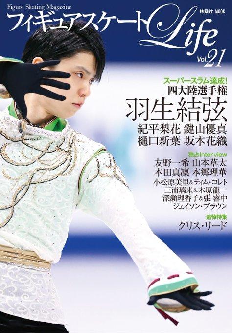 『フィギアスケート Life Vol.21』、5/29 扶桑社より 発売!  …スーパースラム達成記念・羽生結弦選手の美麗写真が満載…