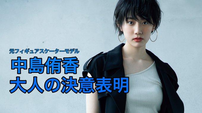 元フィギュアスケータでJJモデル!  …中島侑香が語ったフィギュアとモデルの共通点…