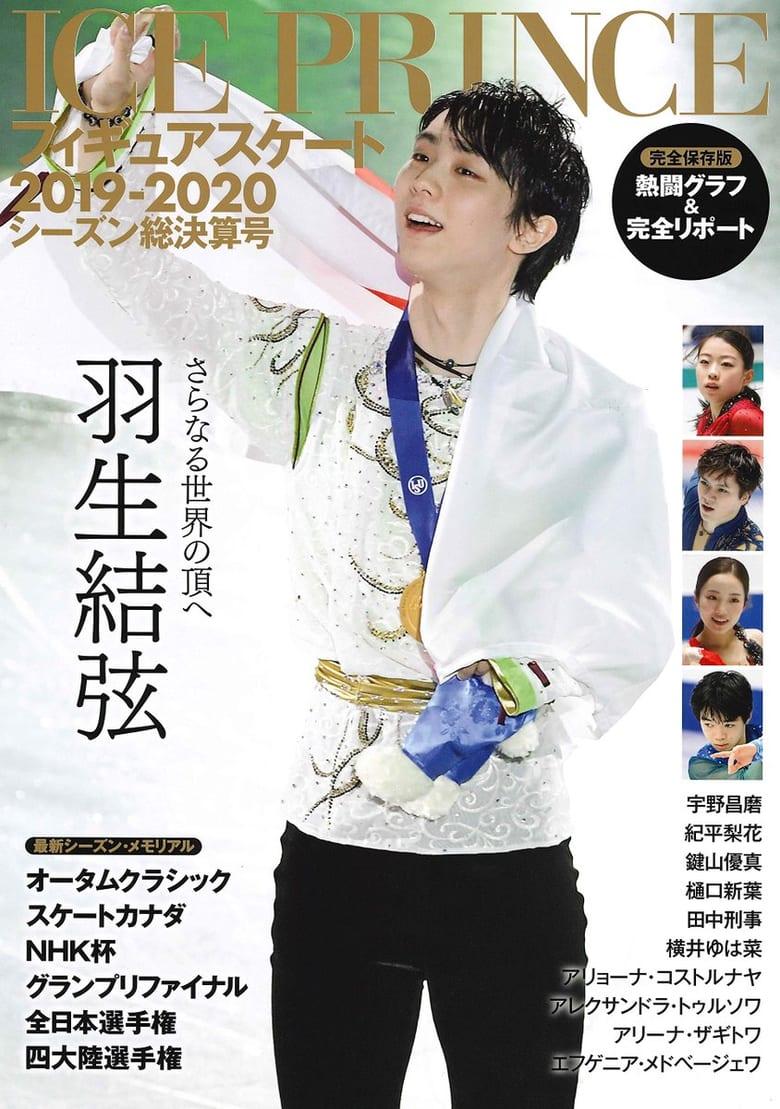 ICE PRINCE フィギュアスケート 2019-2020シーズン総決算号、5/21 インテルフィンより 発売!