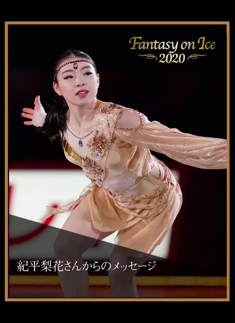 【映像有】紀平梨花、ファンに向けてメッセージ! …Fantasy on Ice 2020の出演予定スケーターとして…