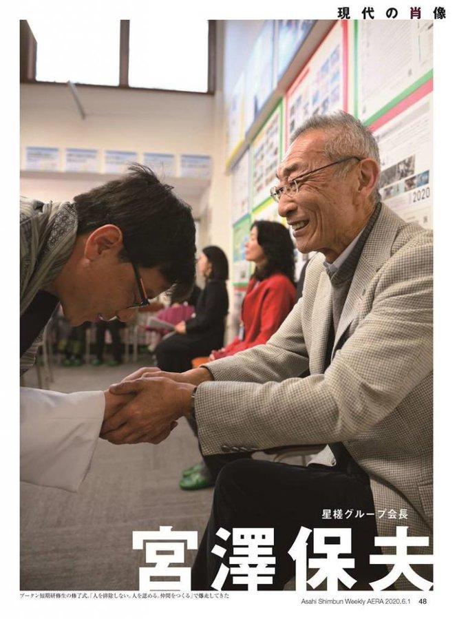 「教育界のならず者」が作るどんな子も学べる学校!  …宮澤保夫<現代の肖像> …