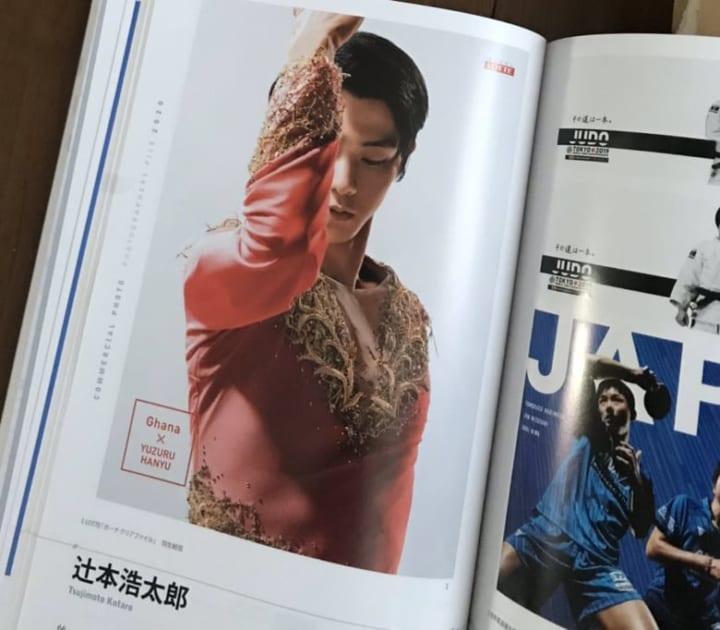美しいアラジン様が雑誌に載るよ!  …「なんでよりによってこれ…春日みたい」「もっと美しい衣装の羽生を撮らせてあげたかった」…