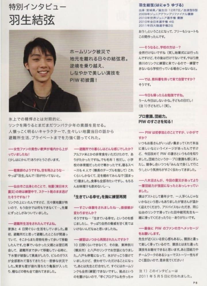 2011/5/5の羽生くんのインタビューで~す!  …「ふくふくして可愛い 9年前か」「震災後すぐか 大変だった」…