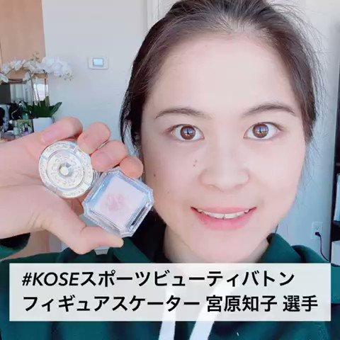 【映像有】宮原知子、KOSEスポーツビューティバトンに登場!
