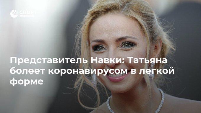 タチアナ・ナフカ、コロナウィルスに感染!  …夫のロシア大統領報道官ドミトリー・ペスコフが感染源か…