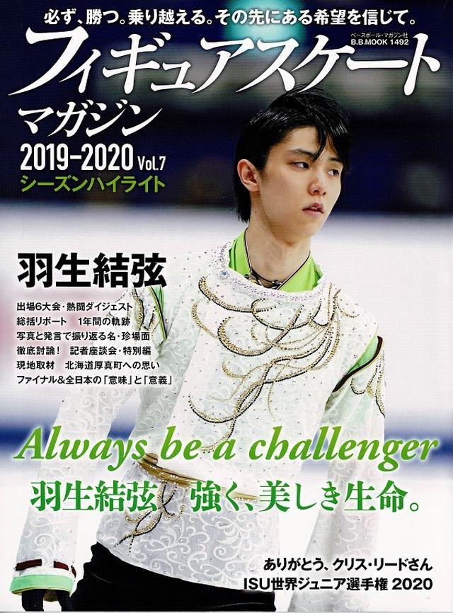 フィギュアスケートマガジン 2019-2020 Vol.7、5/18 ベースボール・マガジン社より 発売!
