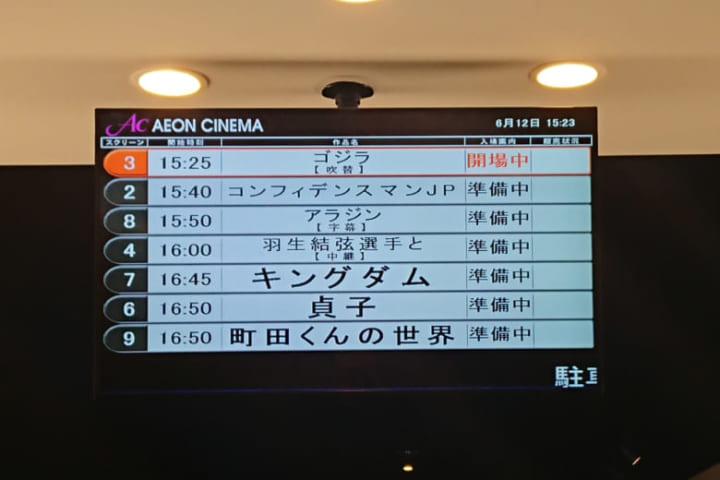 アラジン  羽生結弦選手と  キングダム  貞子  町田くんの世界!  …「懐かしいなぁ」「なんかじわじくるな」…