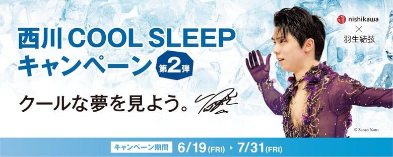 羽生結弦選手を起用した『西川 COOL SLEEP キャンペーン第2弾』! …6/19から7/31まで開催!…