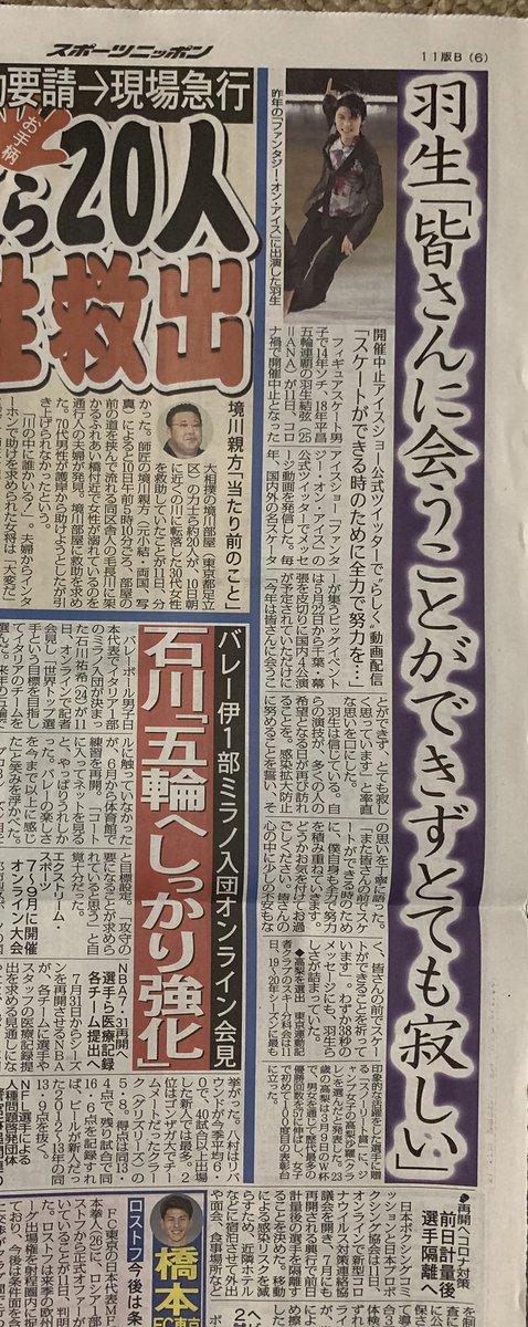 とても寂しい!  …「いつもスポニチいいのは関西版」「爺や神は東京勤務なのに不思議」…
