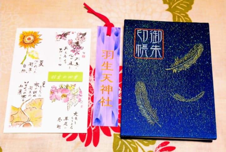 羽生天神社の御朱印帳!  …「今日届いてた」「メッチャ素敵だった」…