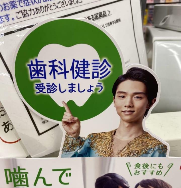 羽生君もこう言ってるわけやし、歯医者行こう!  …「こんなタイプのポスターもあるの?」「あるんだなこれが…」…