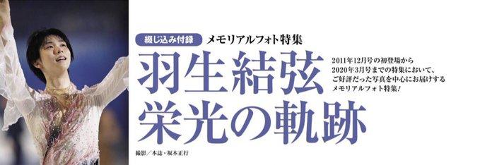 家庭画報8月号、7月1日(水)発売!  …綴じ込み付録 メモリアルフォト特集