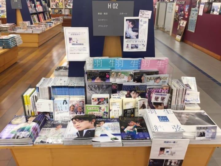 名古屋でも羽生コーナー作ってる書店がある!  …「ここは平常時でも羽生コーナーよく作ってて凄い」「ここはいつも羽生に力いれてくれる」…