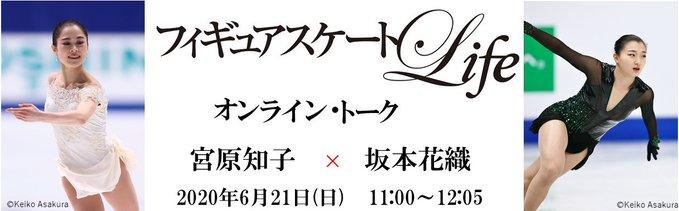 「FS Life」主催、「宮原知子×坂本花織オンライントークショー」6/21 開催!  …チケットは9日お昼より発売…Zoomを視聴できるPCやスマホが必要…
