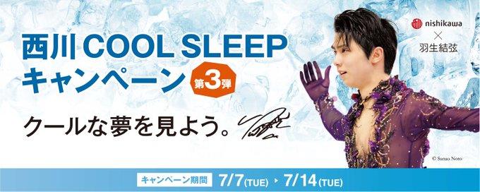 羽生結弦選手を起用した『西川 COOL SLEEP キャンペーン第3弾』!  …7月7日(火)から7月14日(火)の期間で開催…