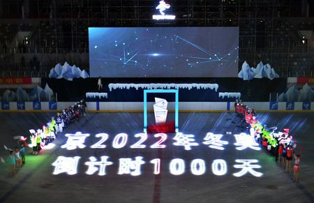 北京冬季五輪、2つ目のカウントダウン時計がスタート!