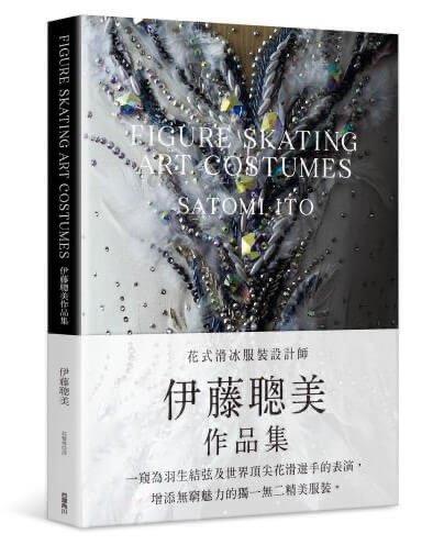 伊藤聡美さん、繁体字版の作品集が発売!  …FIGURE SKATING ART COSTUMES…
