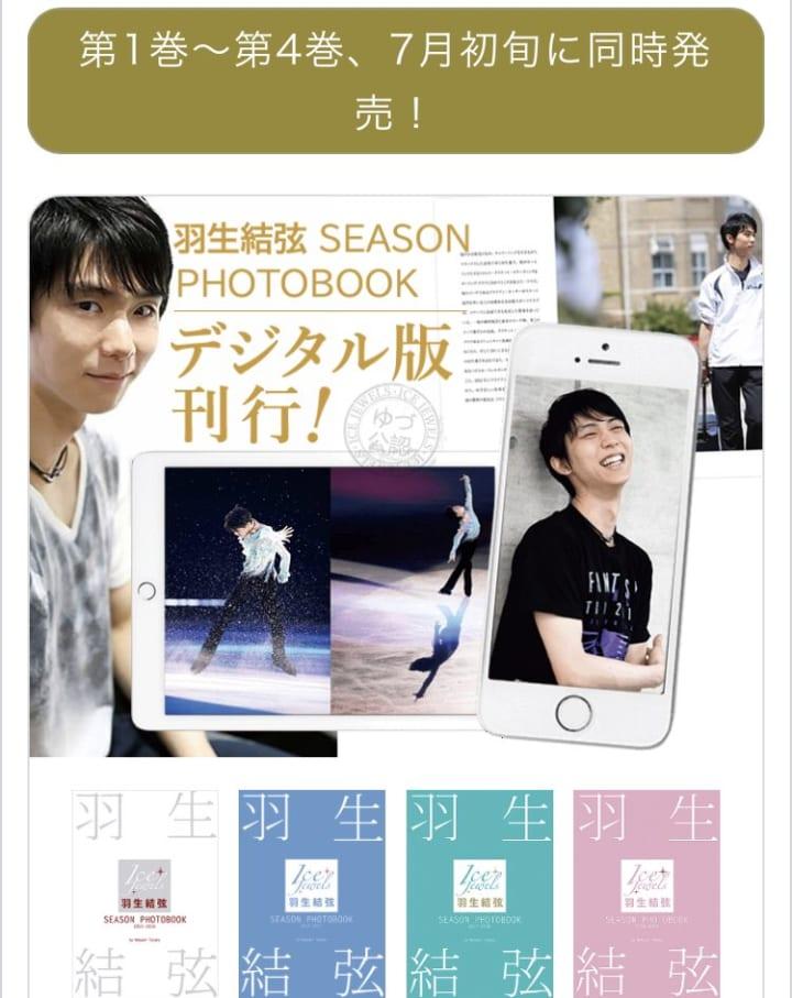 羽生結弦 SEASON PHOTOBOOK、1〜4巻がデジタル版として発売!