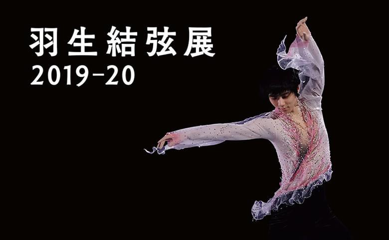 オンライン羽生結弦展2019-20、7/1 より 公開!  …会期:2020年7月1日(水)~2020年8月2日(日)…