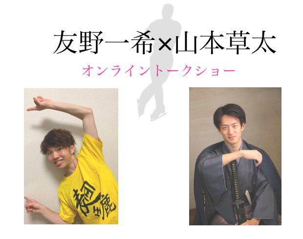 友野一希  ×山本草太、オンライントークショー開催!