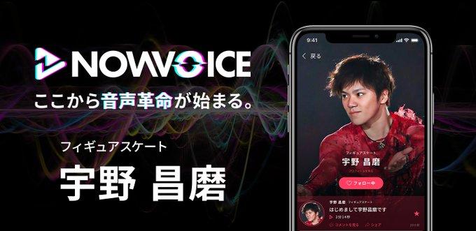フィギュアスケート・宇野昌磨氏がNowVoice参画!