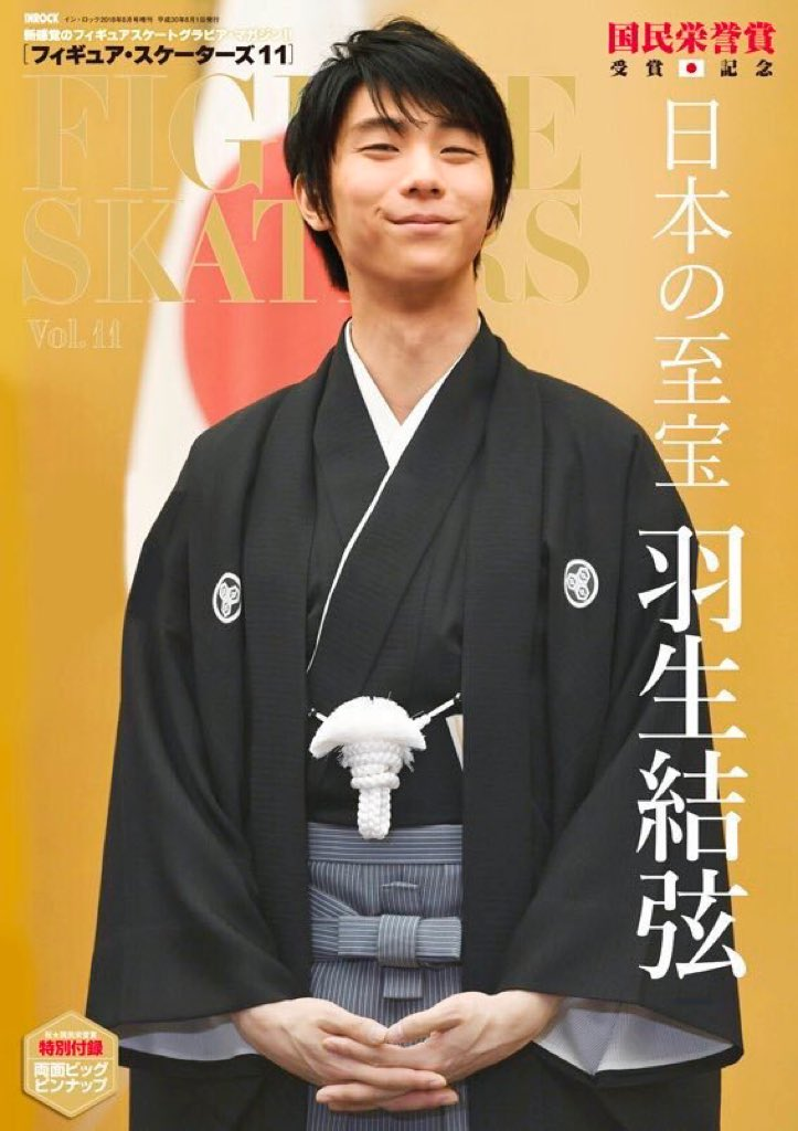 日本の至宝 羽生結弦、国民栄誉賞から2年!