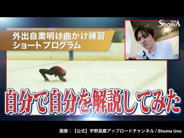 宇野昌磨が自分の演技を自分で解説!  …「やる気がないならやめてしまえ!」…