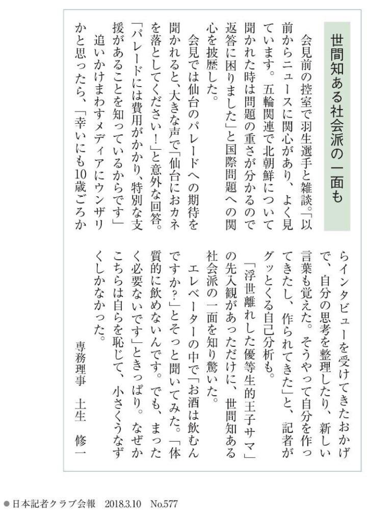 """百戦錬磨の記者のオッサンをも唸らせる羽生!  …""""日本記者クラブ会報 No.577""""…"""