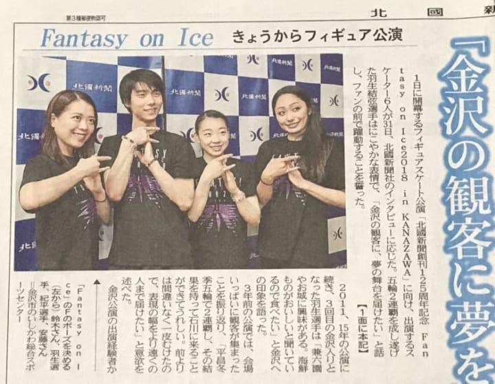 2018の金沢FaOIでの〝Fポーズ〟!  …「お城見に行けたかな?」「初めて見た」…