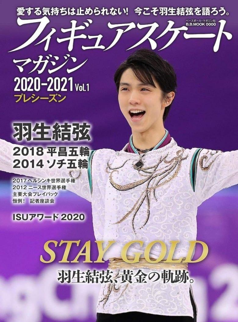 フィギュアスケートマガジン2020-2021 Vol.1 、8/18 ベースボール・マガジン社より 発売!