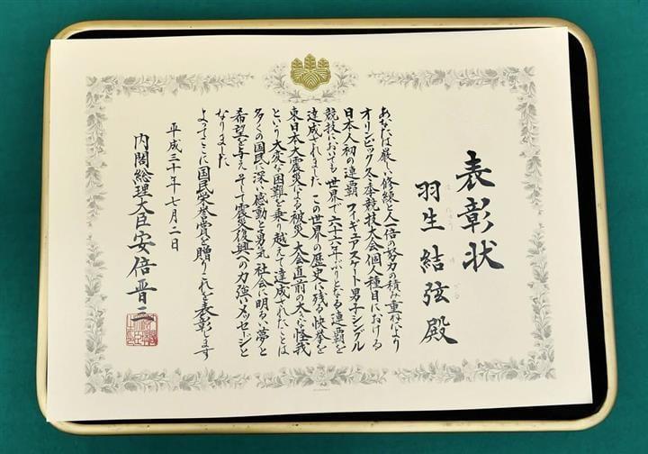国民栄誉賞は内閣総理大臣表彰のひとつ!  …「何回見ても惚れ惚れする」「受賞内容と字の美しさ」…