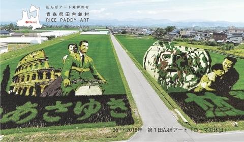 田んぼアートをウェブで公開!  …歴代写真ずらり、角田・羽生結弦選手の田んぼアートほか…