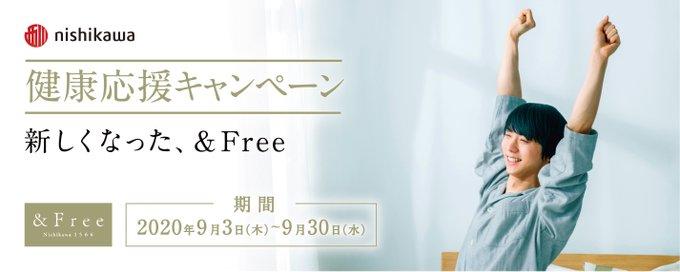 """9月3日""""睡眠の日""""から『&Free 健康応援キャンペーン』を開催!  …西川の快眠寝具トータルブランド「&Free」…"""