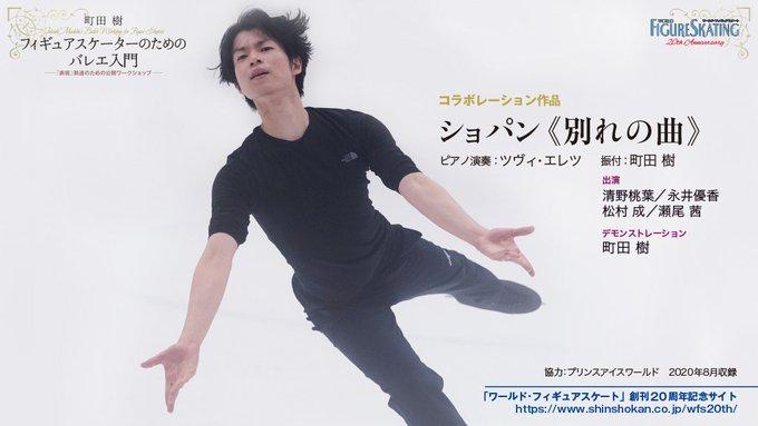 【映像有】町田樹、フィギュアスケーターのためのバレエ入門!  …『表現』熟達のための公開ワークショップ…