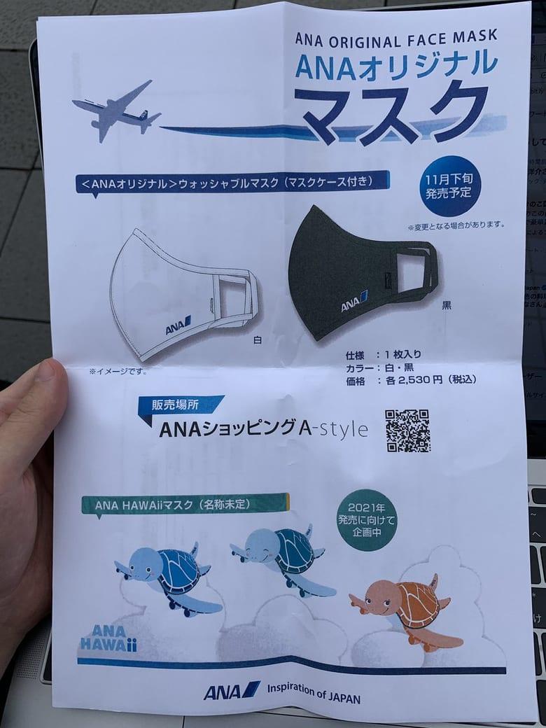 ANA、公式通販サイトA-styleでオリジナルマスクを販売!  …ロゴ入りマスクは白黒2色展開で、2,530円(税込)。11月下旬発売予定。…