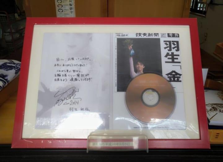 羽生旅行終わりました!  …「秋保神社行きたくなった 」「画像の仙台土産ありがとう」…